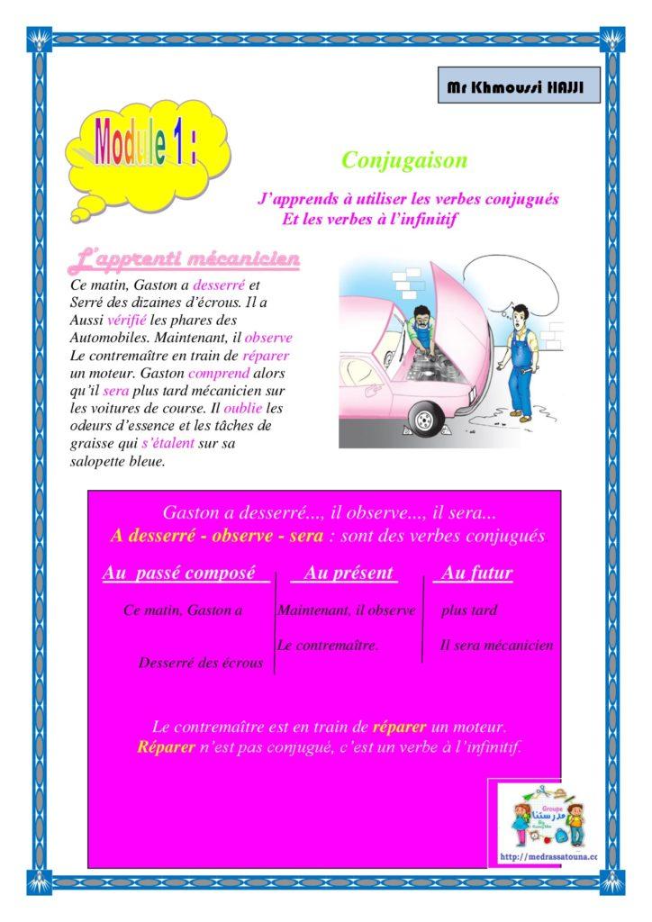 Journal de classe 6ème Module 1 - مدرستنا