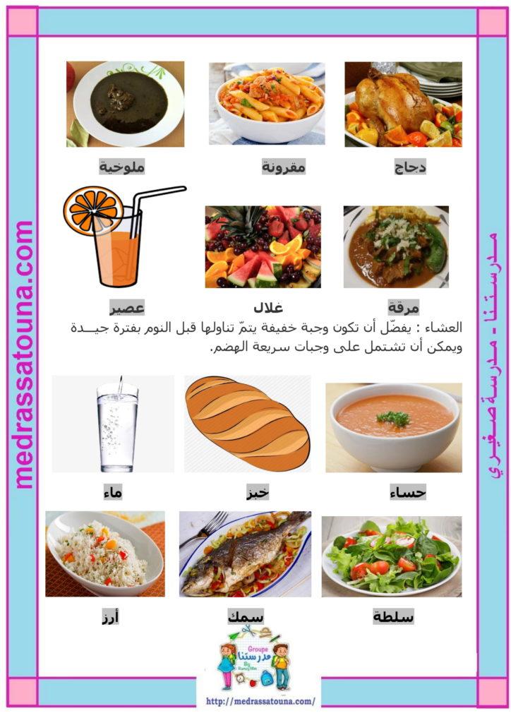 وجبات الفطور والغداء والعشاء وجبات غذائية متوازنة فطور غداء عشاء للمراهقين