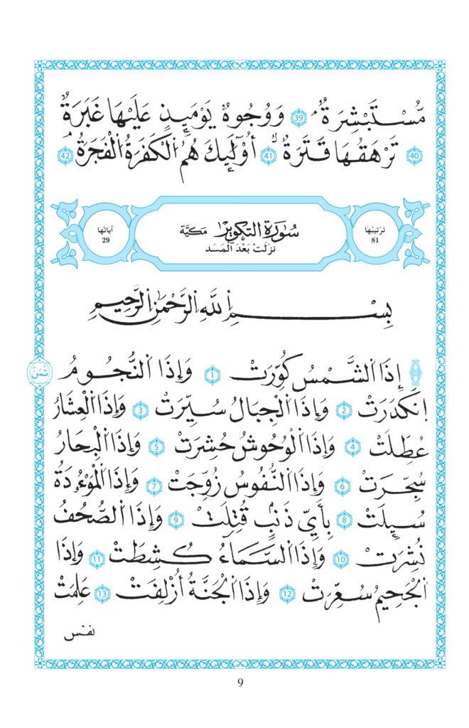 قرآن جزء عم مدرستنا