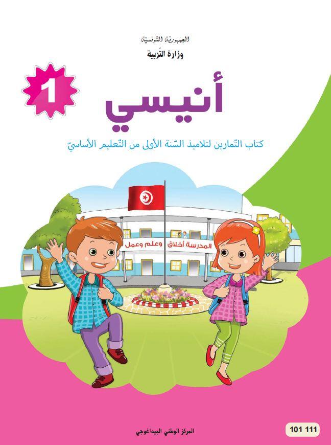 الكتب المدرسية اللبنانية pdf