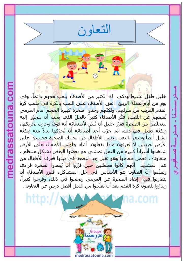 إنتاج كتابي حول التعاون مدرستنا