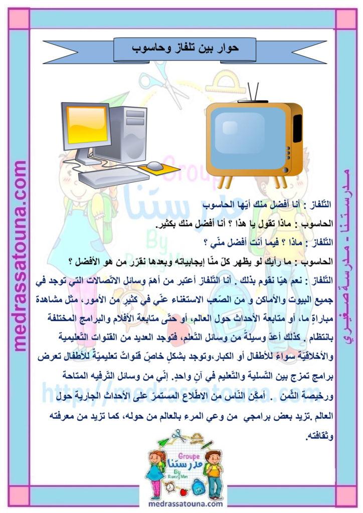حوار بين تلفاز وحاسوب مدرستنا