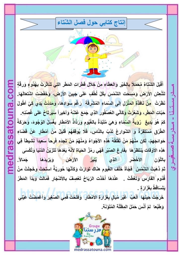 عرضة لل نهائي حصرية تعبير عن فصل الشتاء للاطفال Sjvbca Org