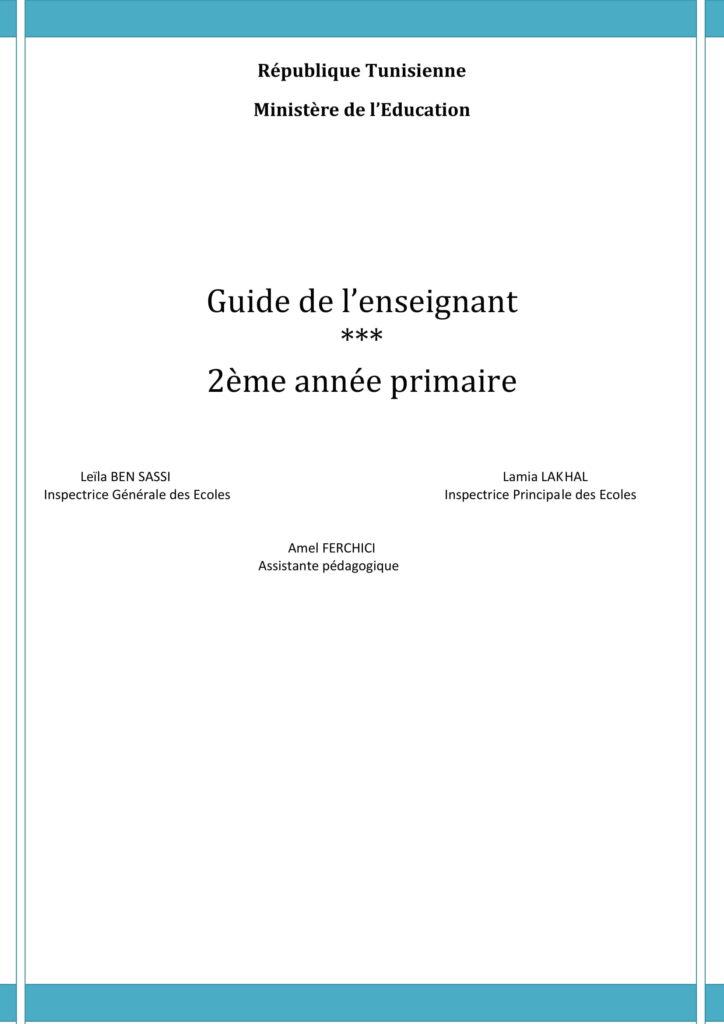 Guide De L Enseignant 2eme Annee Primaire مدرستنا