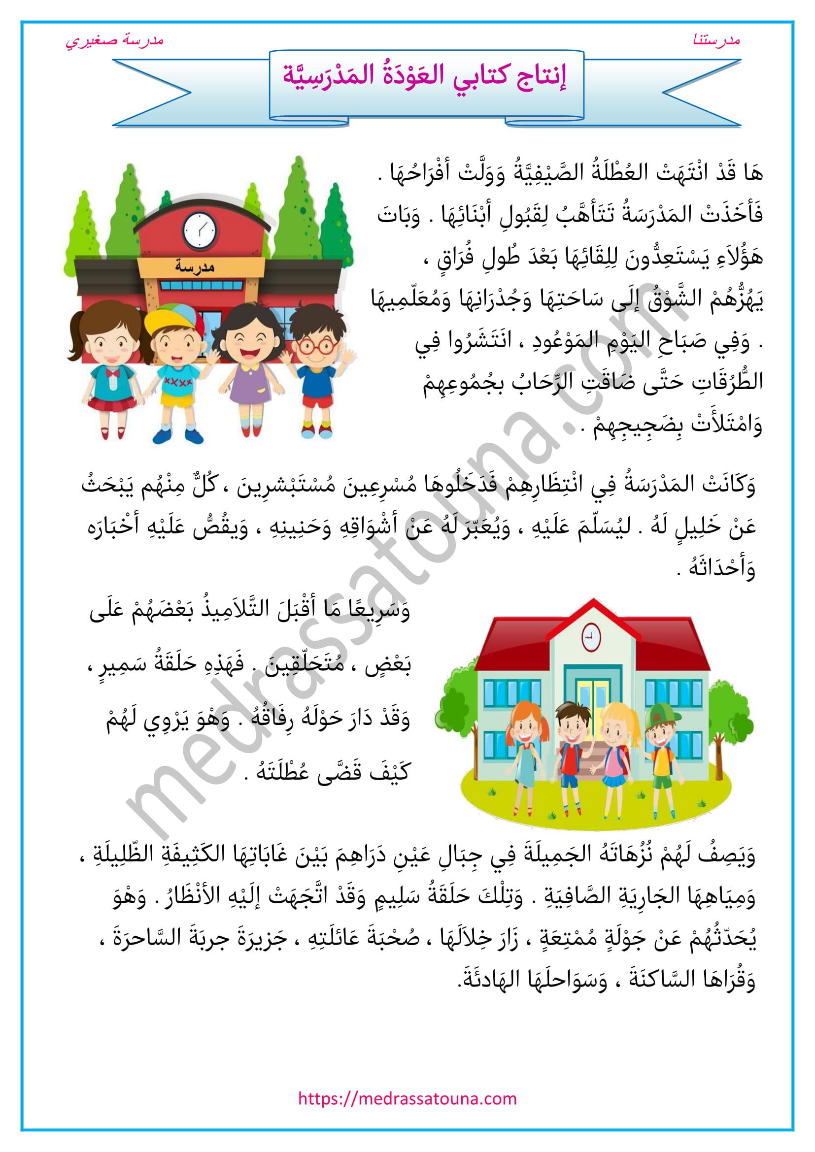 إنتاج كتابي العودة المدرسية مدرستنا